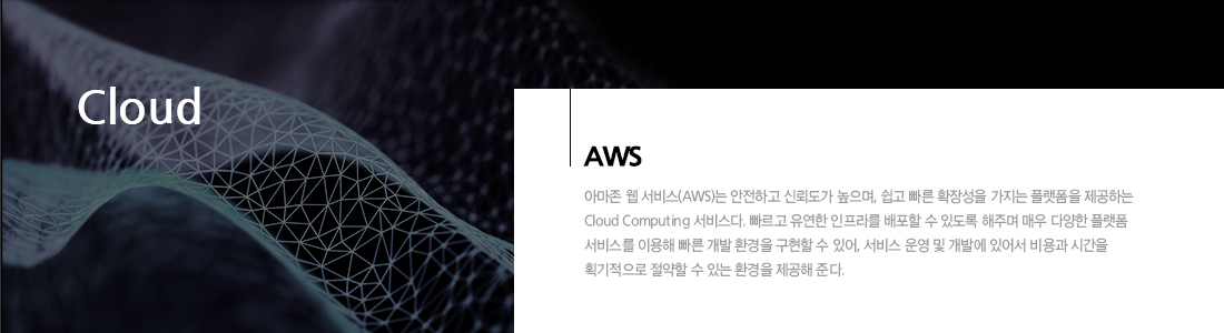 AWS Cloud 입문